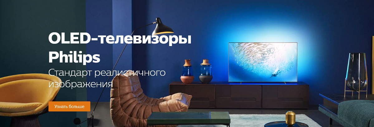 OLED-телевизоры Philips. Стандарт реалистичного изображения